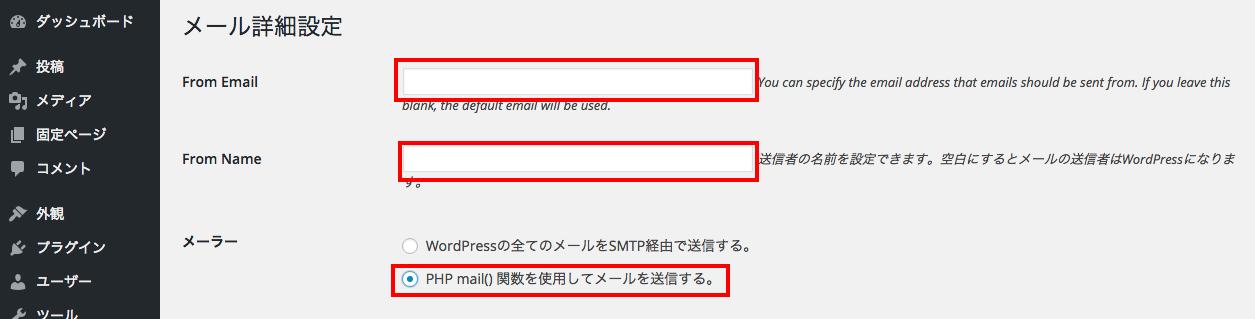 wordpress読者登録