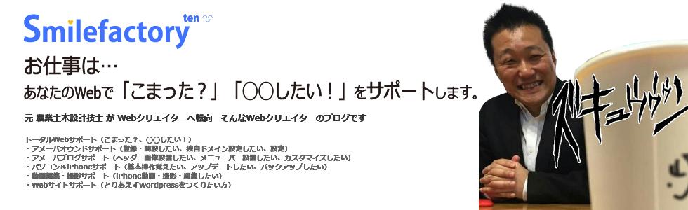 札幌 加藤敦志 Webサポート