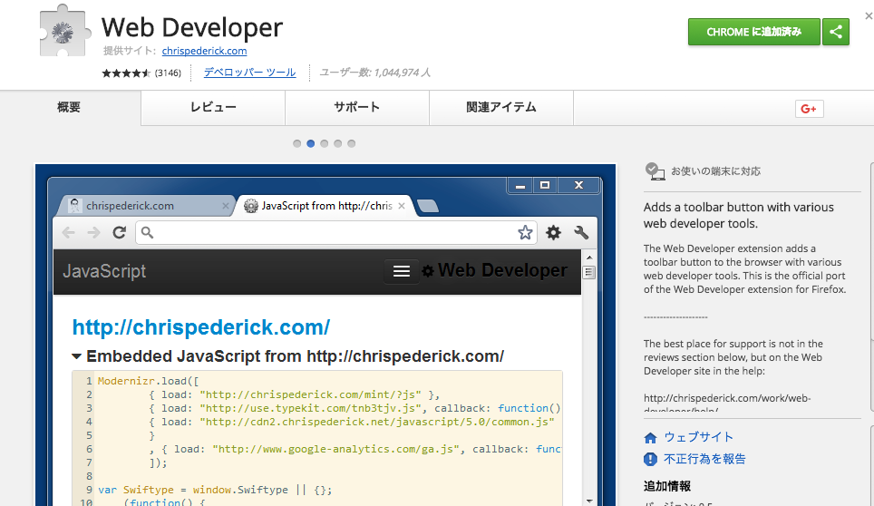 Developertool