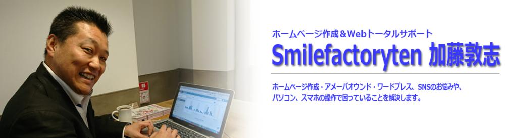 AmebaOwnd 加藤敦志 WordPress 札幌