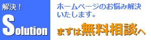 amebaownd WordPress ホームページ作成無料相談 加藤敦志