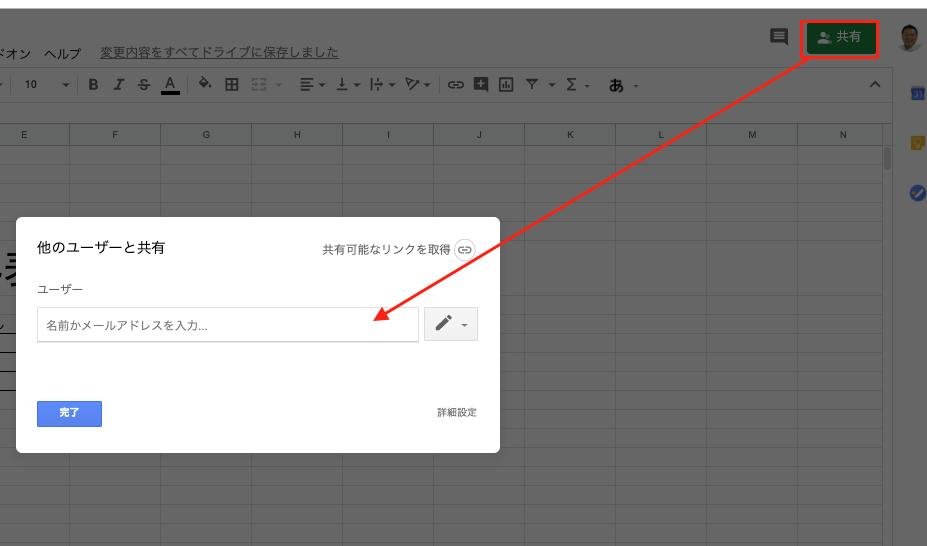 Googleスプレッドシートの中の特定の1シートのみ共有する方法