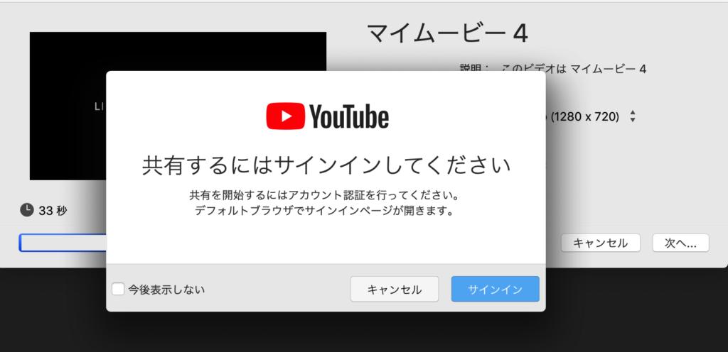 mac iMovieからYouTubeへ共有出来ない