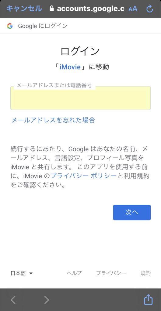 このアプリでは「Google でログイン」機能が一時的に無効 このアプリは Google での確認がまだ完了していないため Google ログインを使用できません