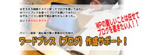 札幌 面倒なワードプレス登録設定代行 加藤敦志