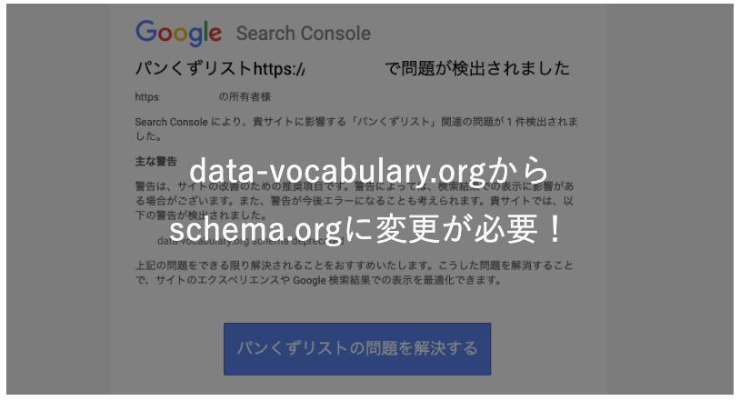 WordPress TCDテーマ 「パンくずリスト」Googleサーチコンソールの警告について