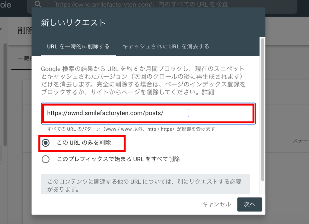 Googleインデックスページ(特定のURL)を削除する方法