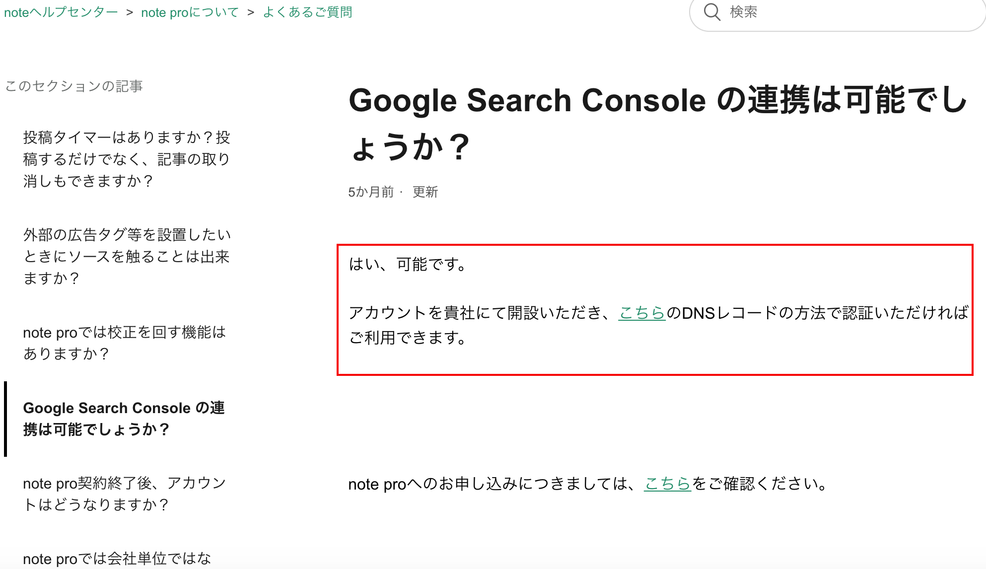 noteをGoogle Search Consoleと連携する方法