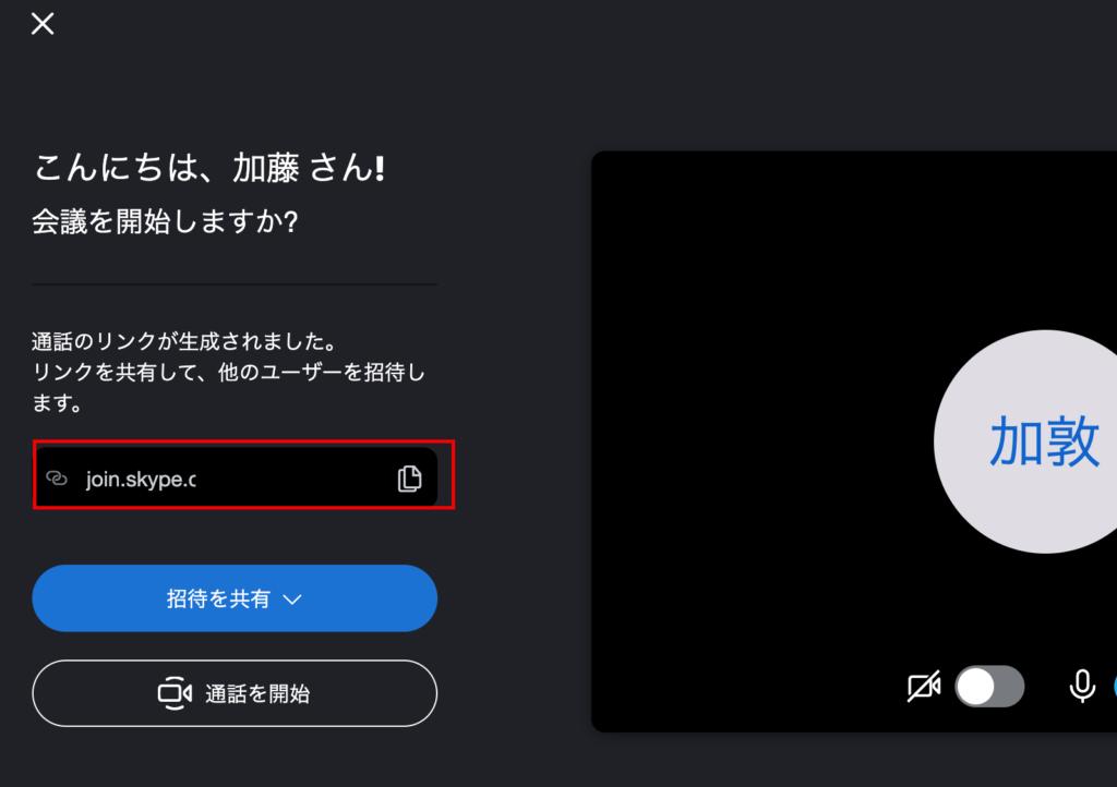 Skype アカウントなし ビデオ通話 チャット 札幌 加藤敦志a