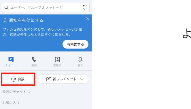 Skype アカウントなし ビデオ通話 チャット