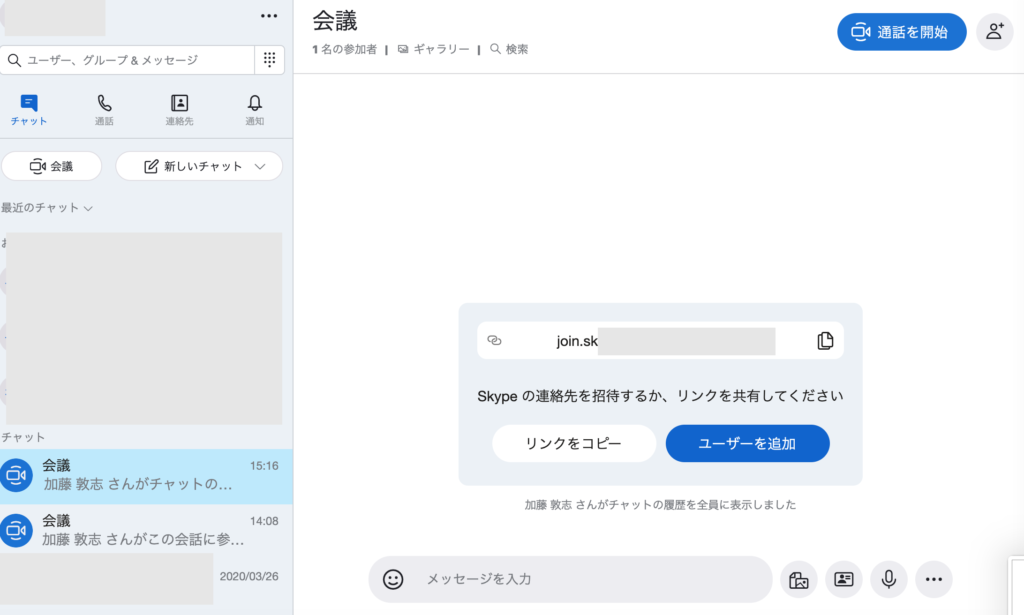 Skype アカウントなし ビデオ通話 予約 スケジュール 札幌 加藤敦志