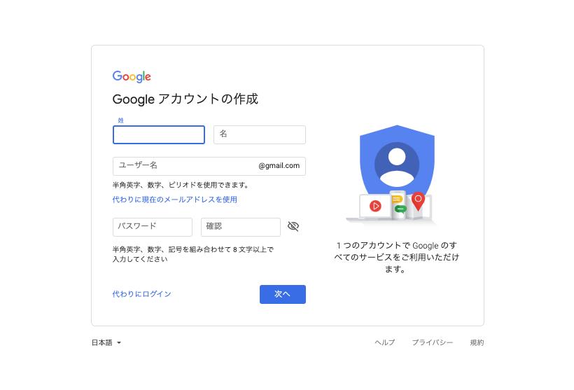 Google Meet 利用可能通知 登録方法