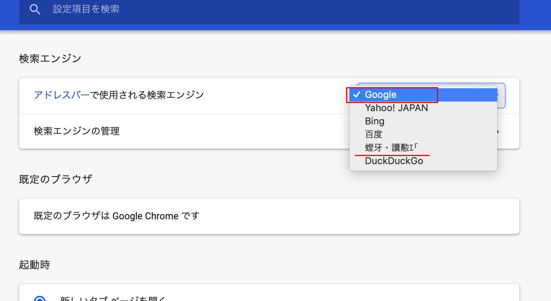 マカフィー Google検索バー ウェブアドバイザー 検索エンジン変更