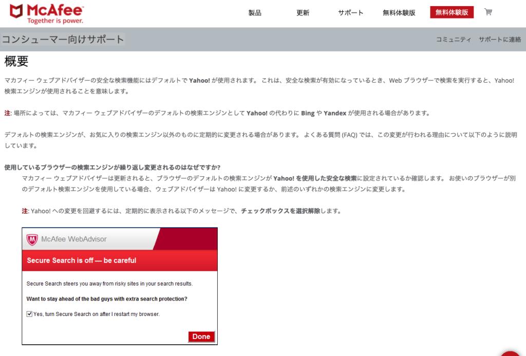マカフィー Google検索バー 検索エンジン変更される