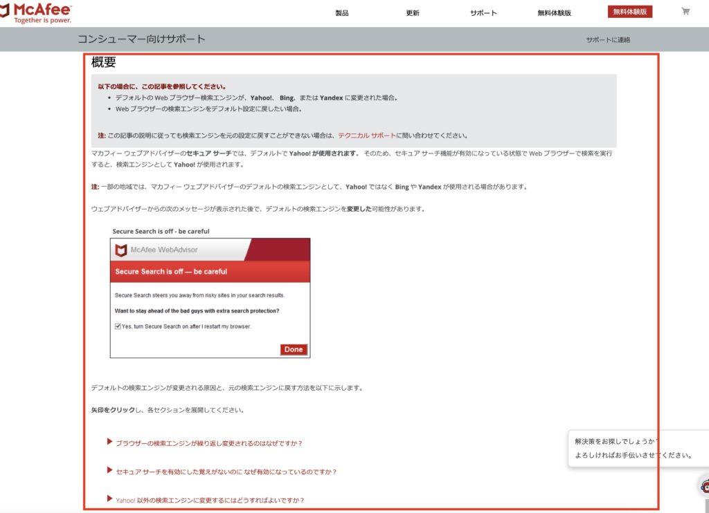 マカフィー ウェブアドバイザーによって検索エンジンが変更される