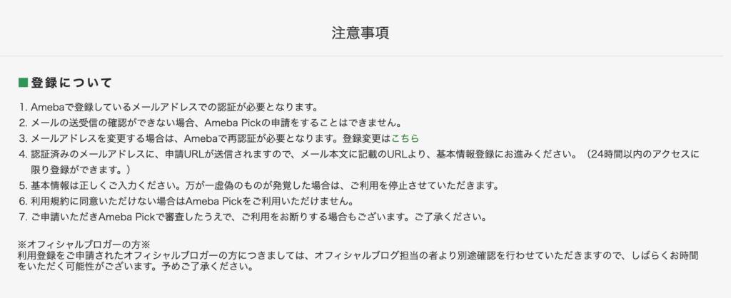 Ameba Pick アフィリエイト 加藤敦志 札幌 amebaownd