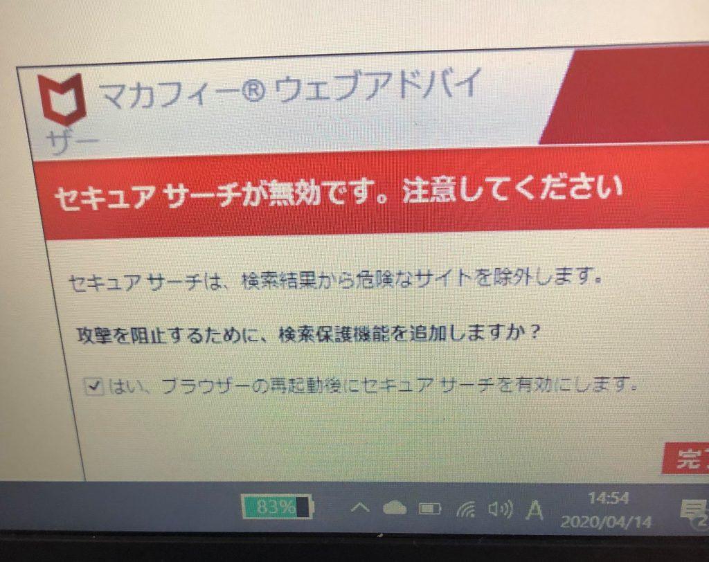 マカフィー Google検索バー 非表示 検索エンジン変更