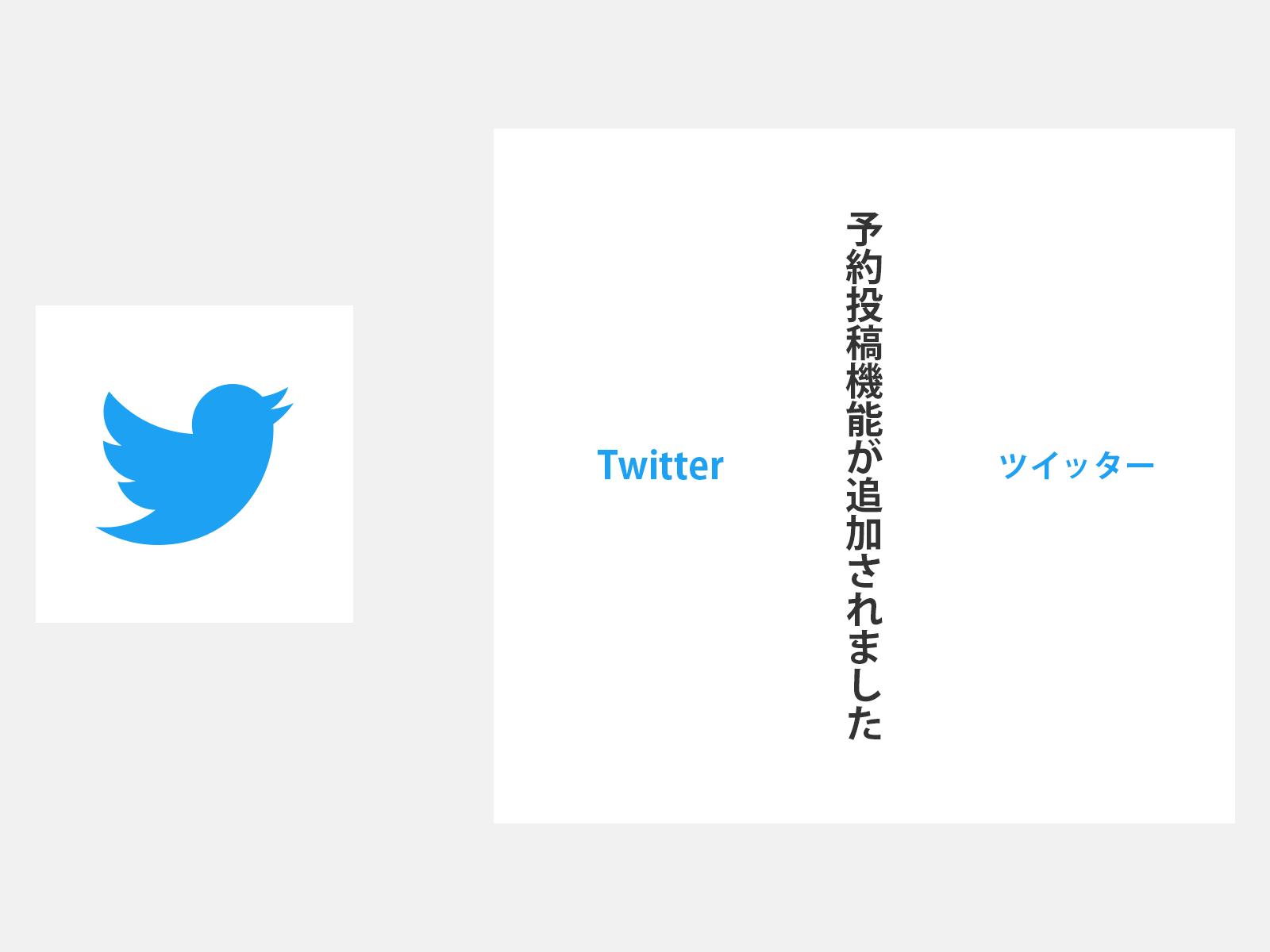 Twitter 予約投稿機能追加 加藤敦志