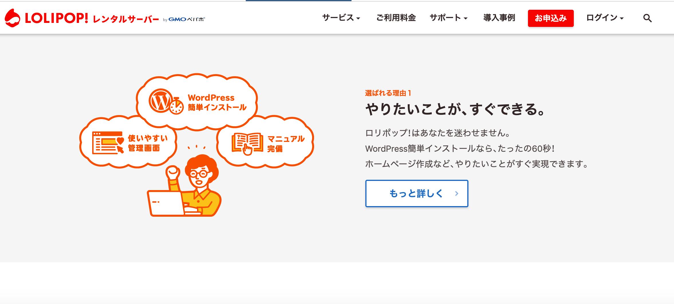 札幌 初心者向けWordPress サポート 加藤敦志
