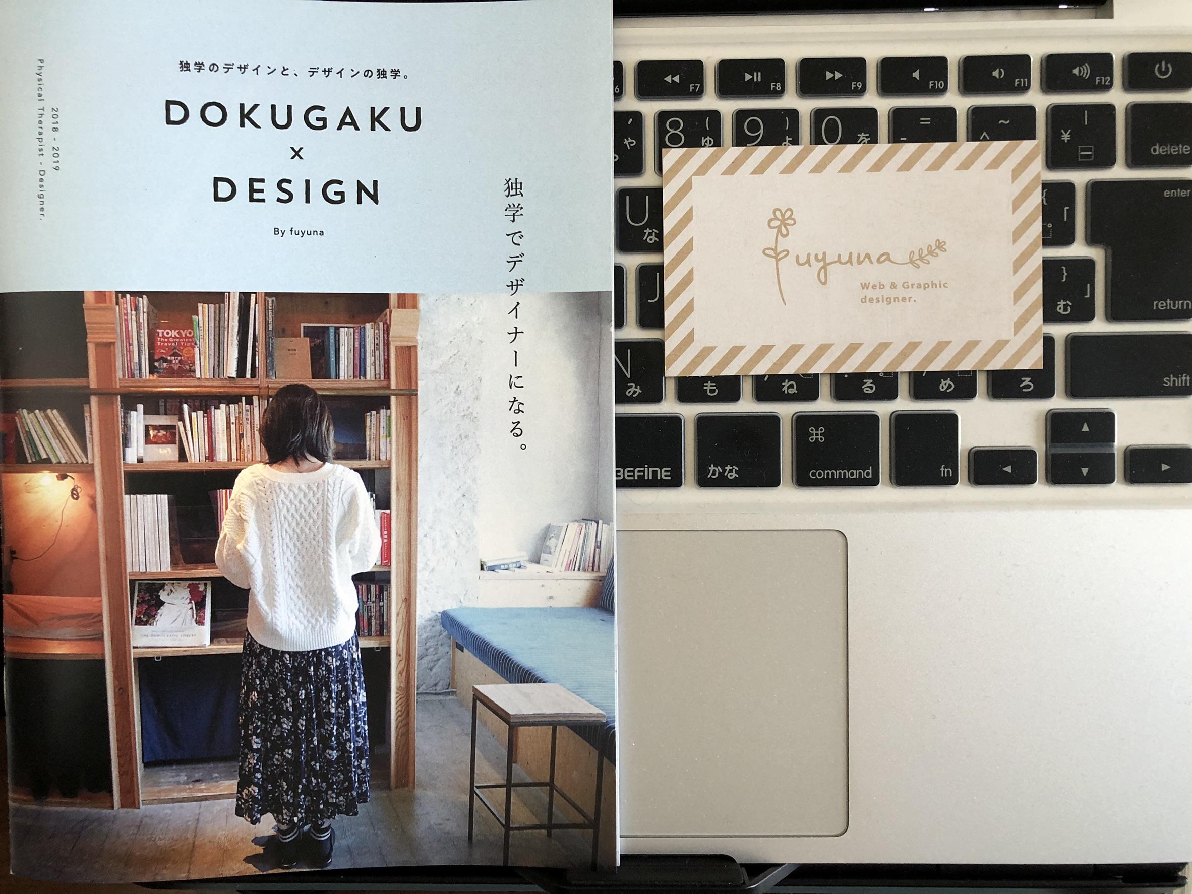 fuyuna 魅せるデザイナー 独学でデザイナーになる