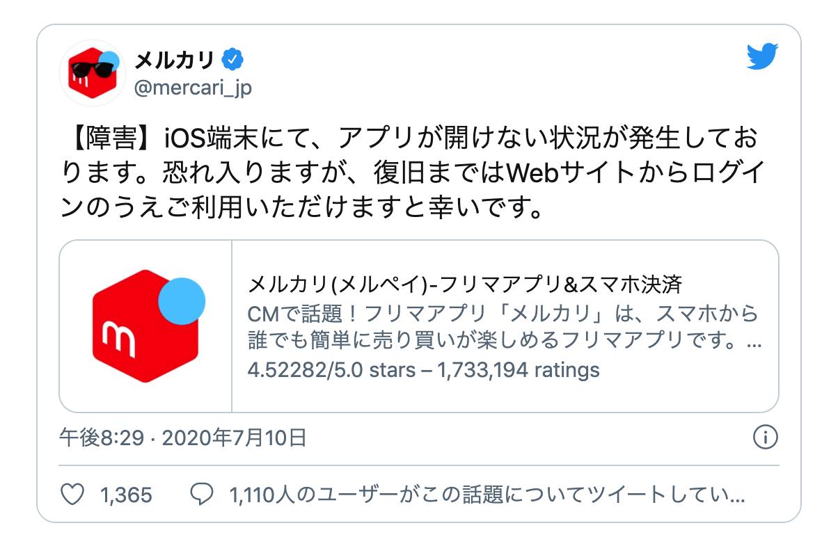 メルカリ 開けない 2020/7/10 iOS