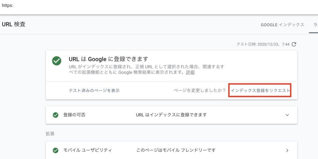 GoogleSearch Console インデックス登録リクエスト機能
