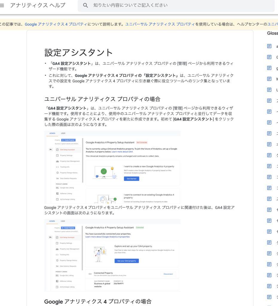 Google アナリティクス 4 プロパティの「設定アシスタント」