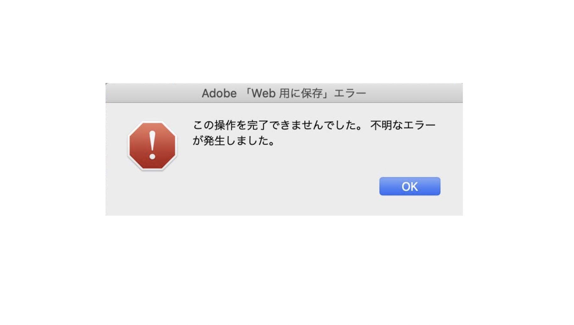 Photoshop (Ver 22.1.1) Adobe「Web用に保存 :不明なエラー」ができない時の対処方法