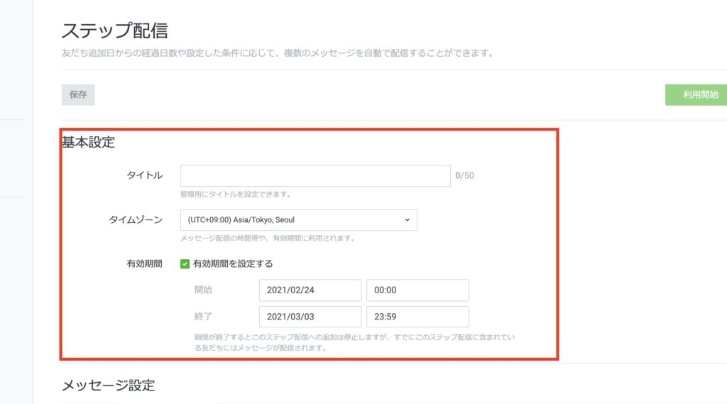 LINE公式アカウント、ステップ配信の基本設定について