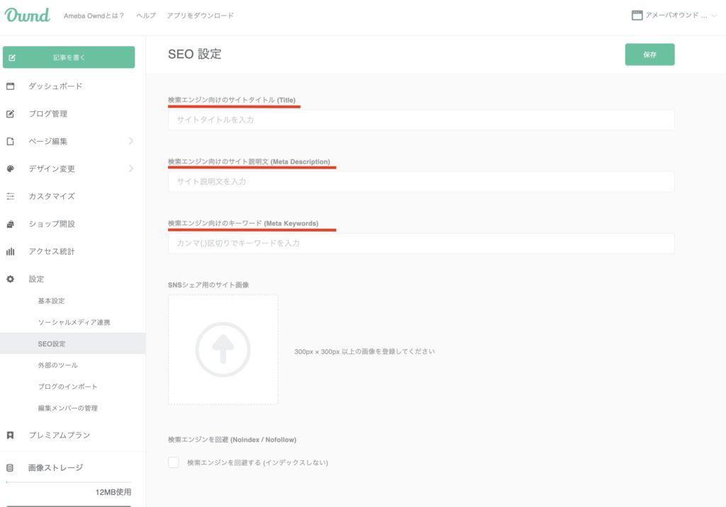 アメーバオウンド:AmebaOwndのSEO対策設定