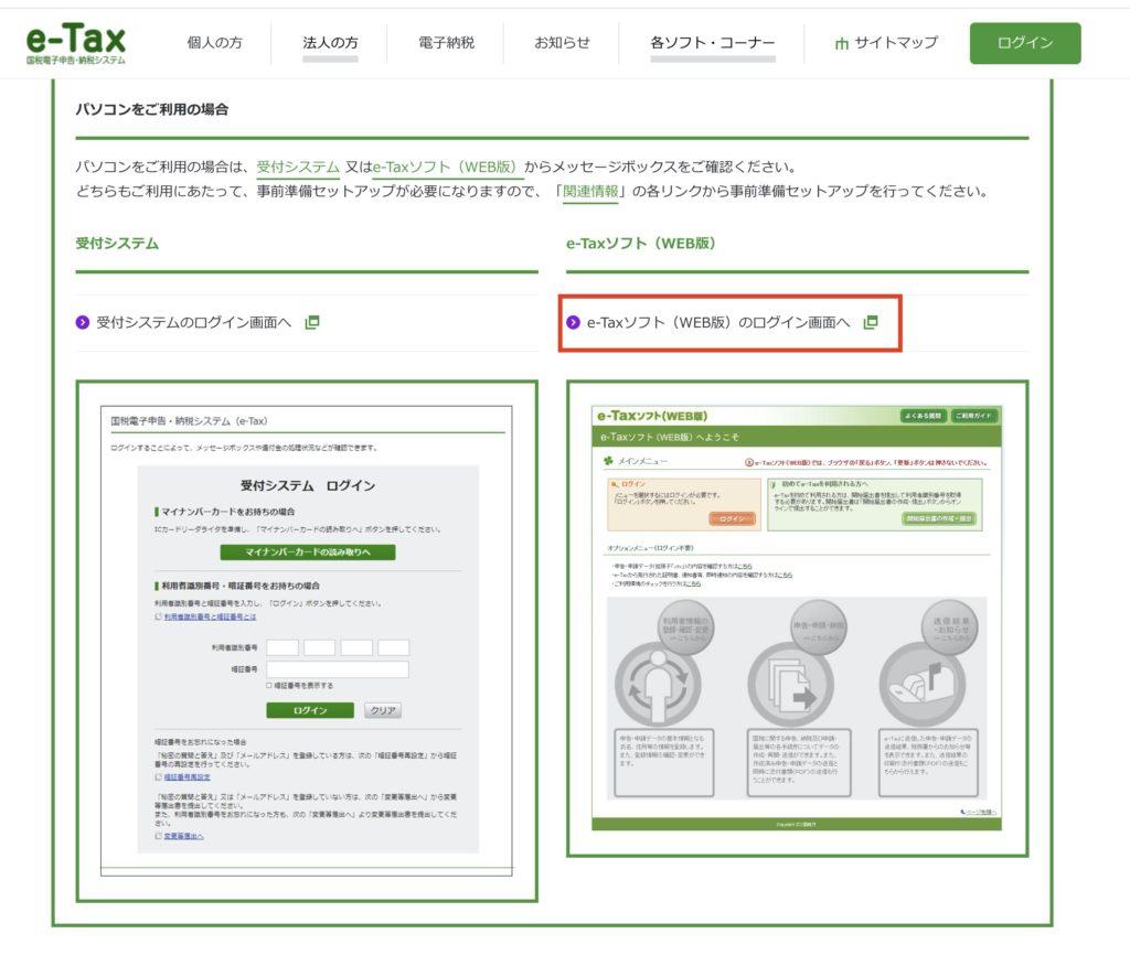 Macでe-Tax