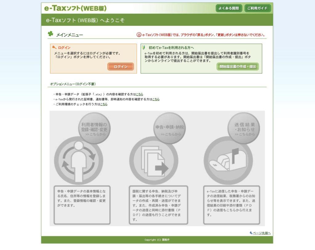 macで初めてe-Taxを使って確定申告をするための準備と設定方法