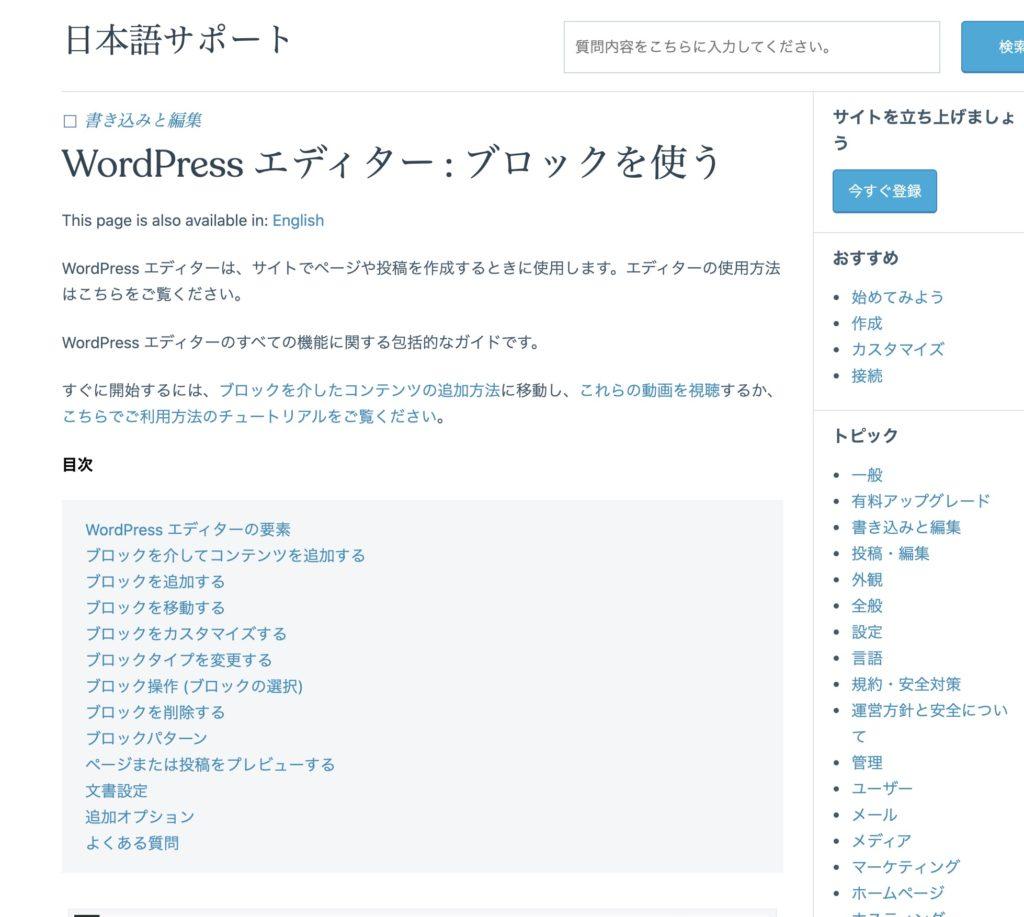 ワードプレス クラシックエディターサポート2022年まで延長!日本語サポートサイト