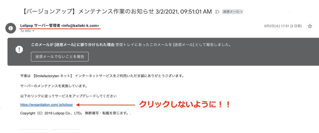 Lolipop サーバー管理者 / バージョンアップ メンテナンス作業のお知らせ 3/2/2021