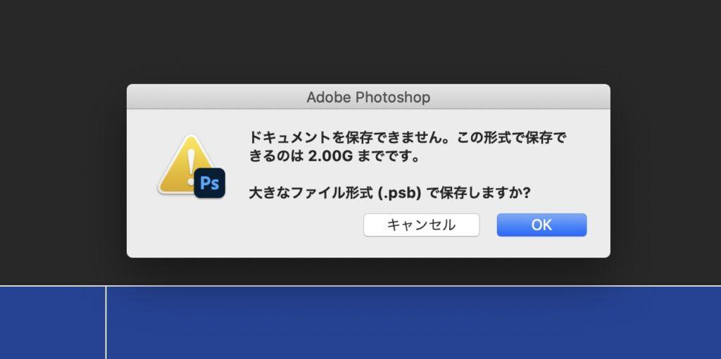 Photoshop 「ドキュメントを保存できません。保存できるのは2G(仮想記憶容量)までです。」の対処方法