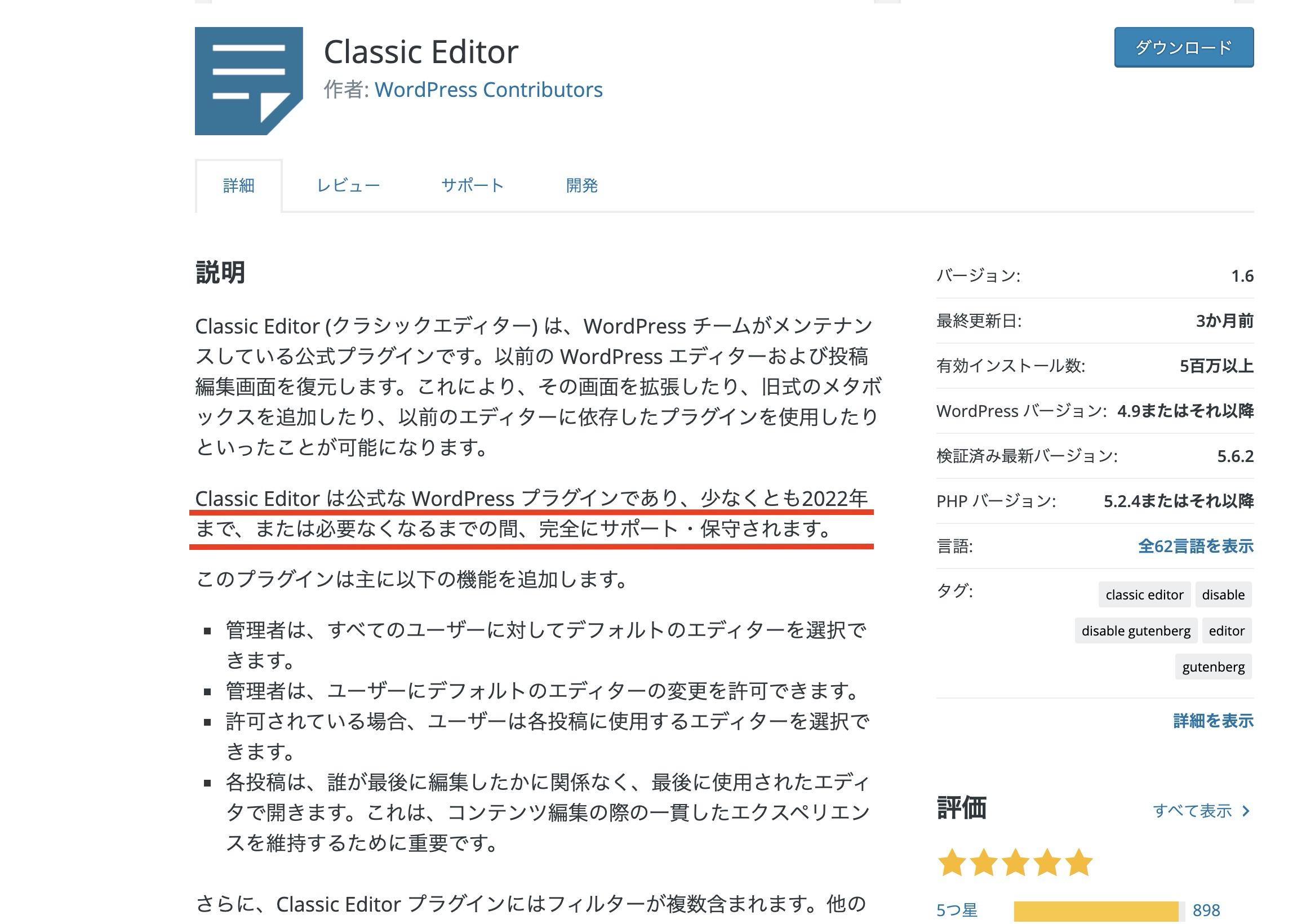 ワードプレス クラシックエディターサポート2022年まで延長!