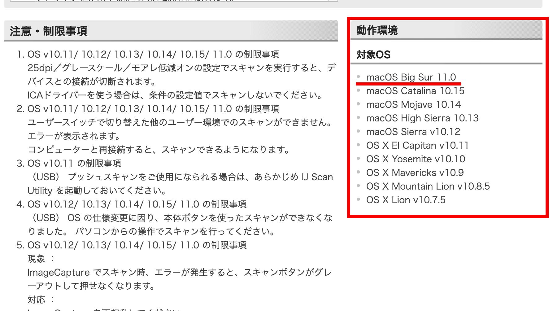 canon MG7500 macbook M1でスキャナー出来ない