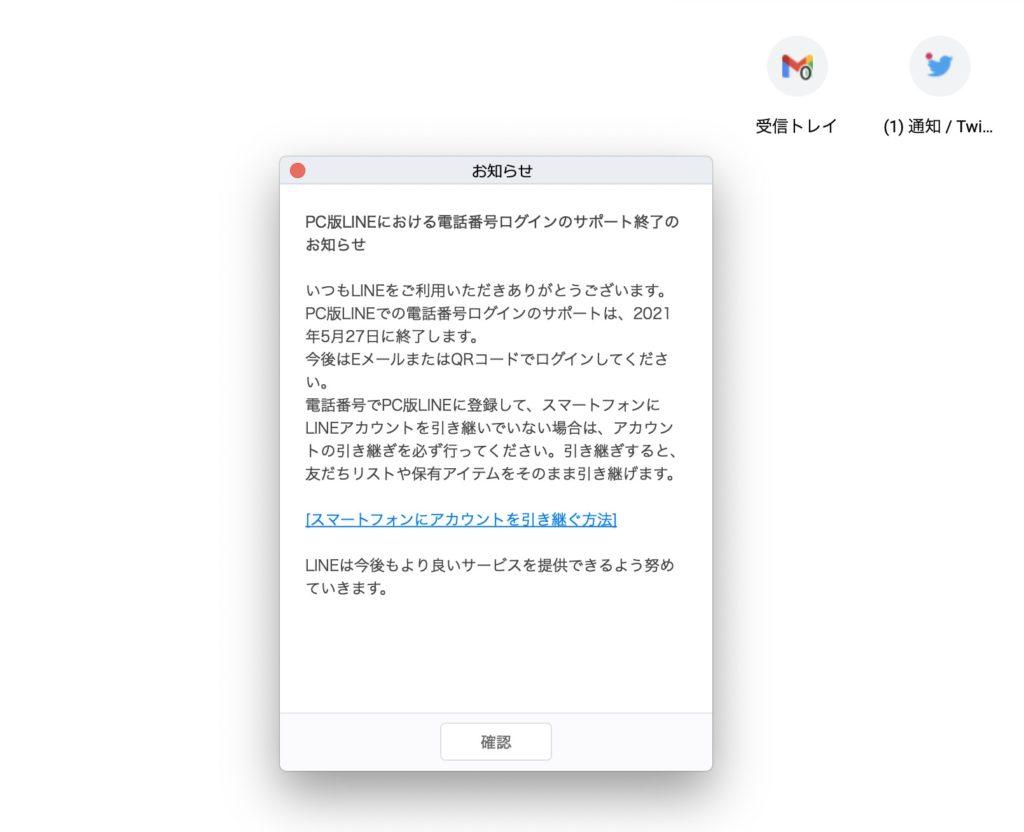 PC版LINEおける電話番号ログインサポート終了