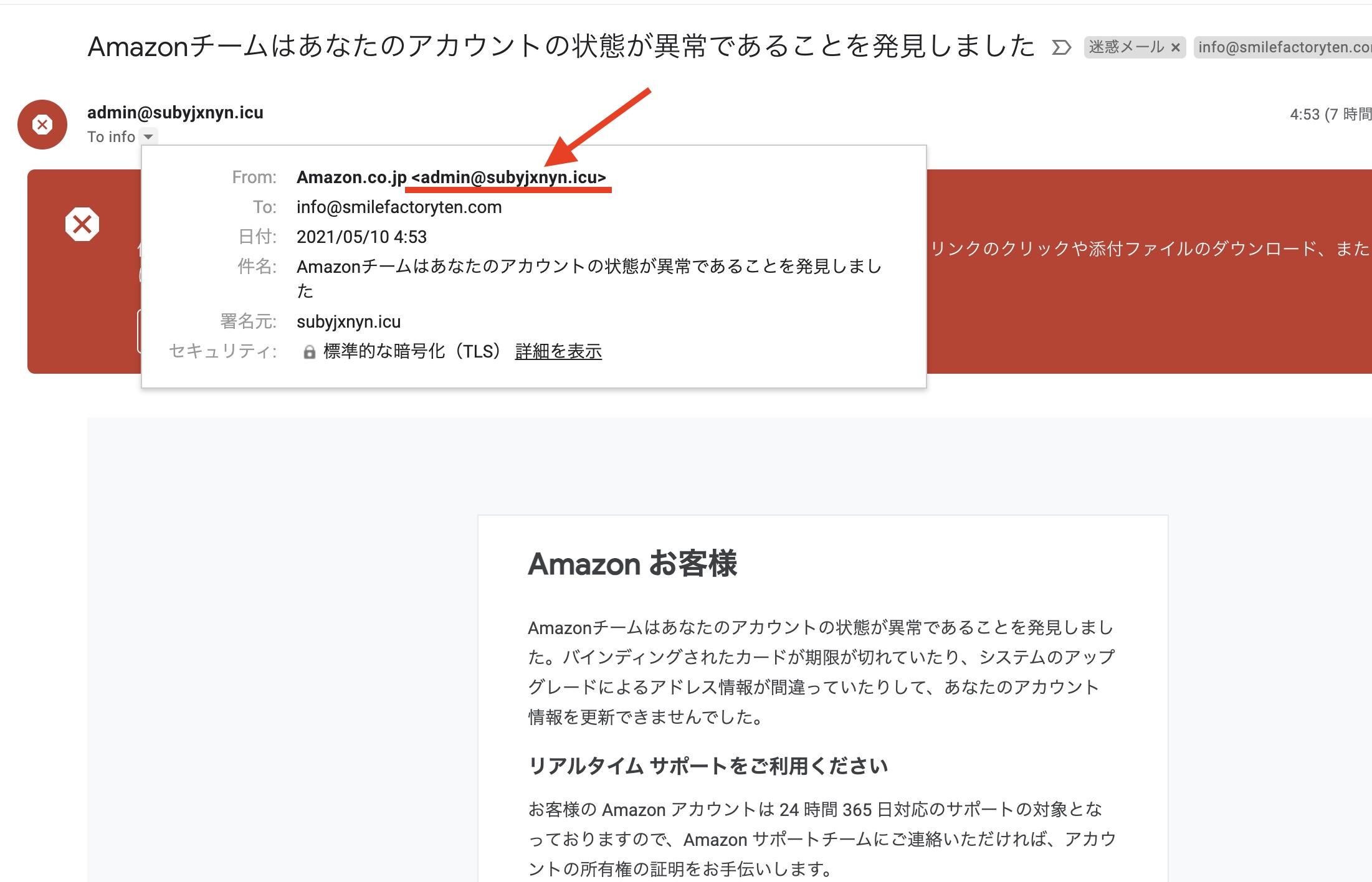 Amazonチームはあなたのアカウントの状態が異常であることを発見しました