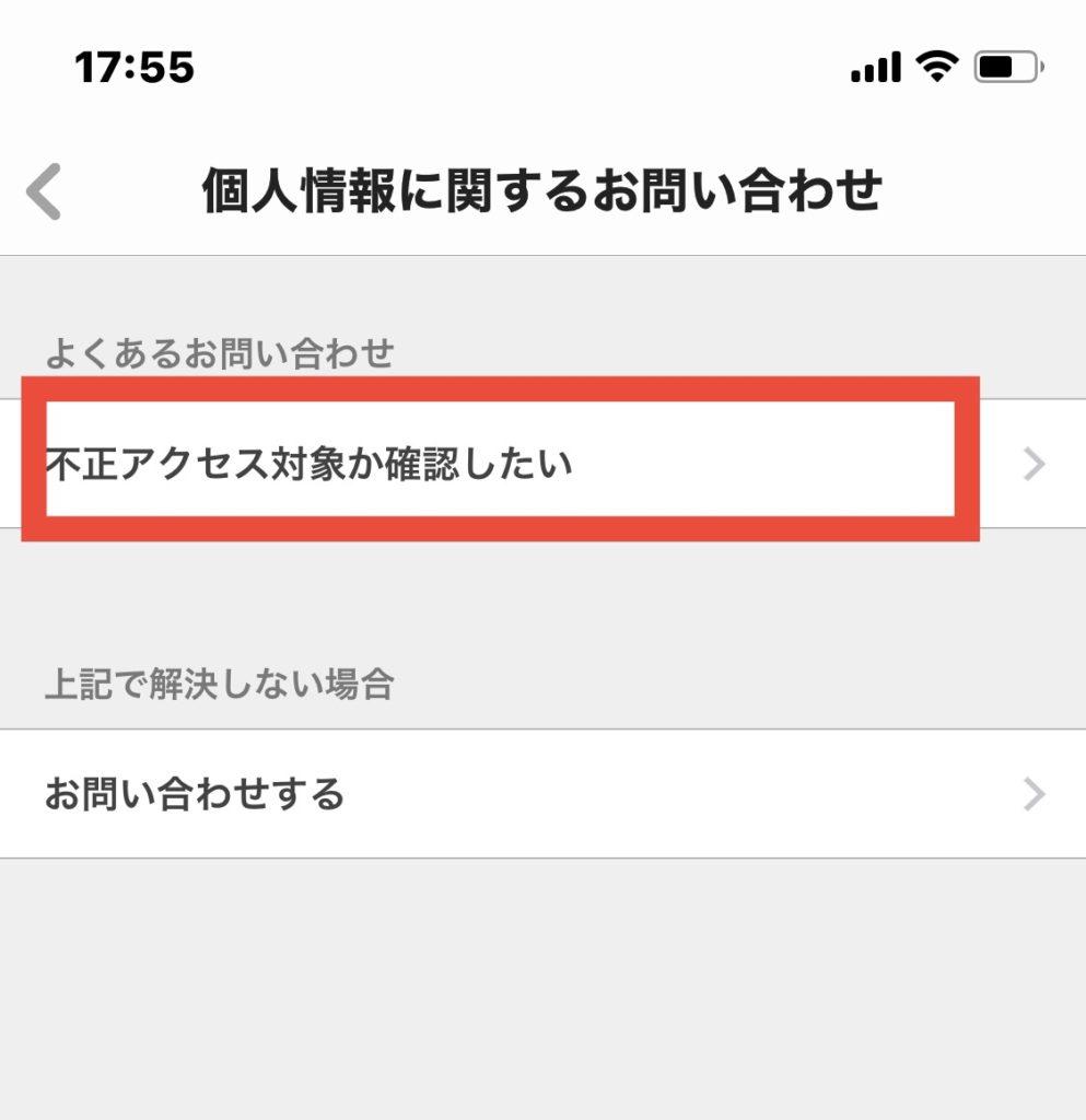 メルカリ不正アクセス対象確認の方法(アプリ)