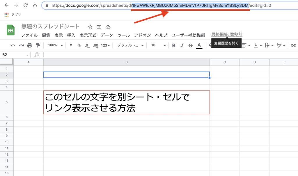 Googleスプレッドシート 他のシートのデータを参照する