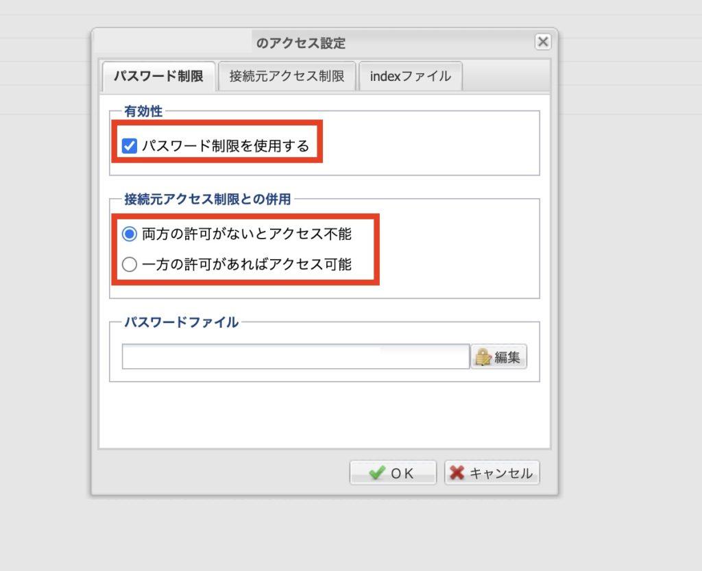 さくら サーバアクセス制限 ファイルマネージャーで設定してみた!