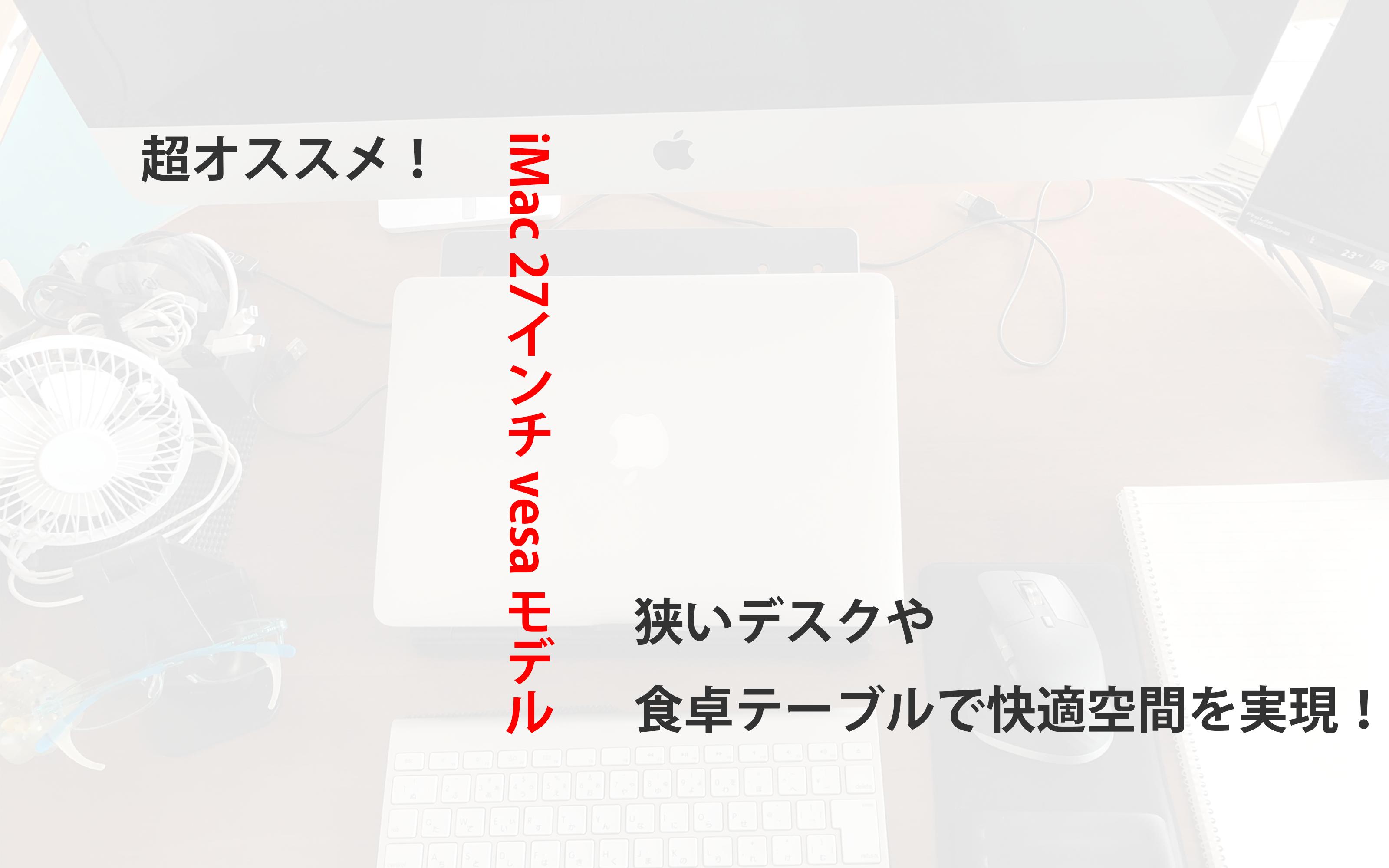 超オススメ! iMac 27インチ 5k vesaモデル 超快適