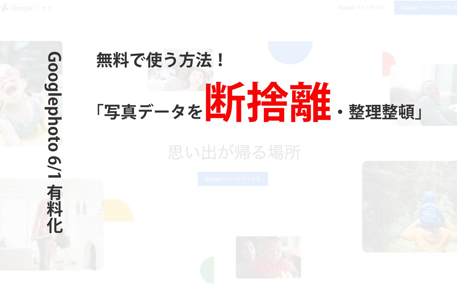 Googleフォト 6/1 有料化でも無料のまま使う方法!「写真データを断捨離・整理整頓」