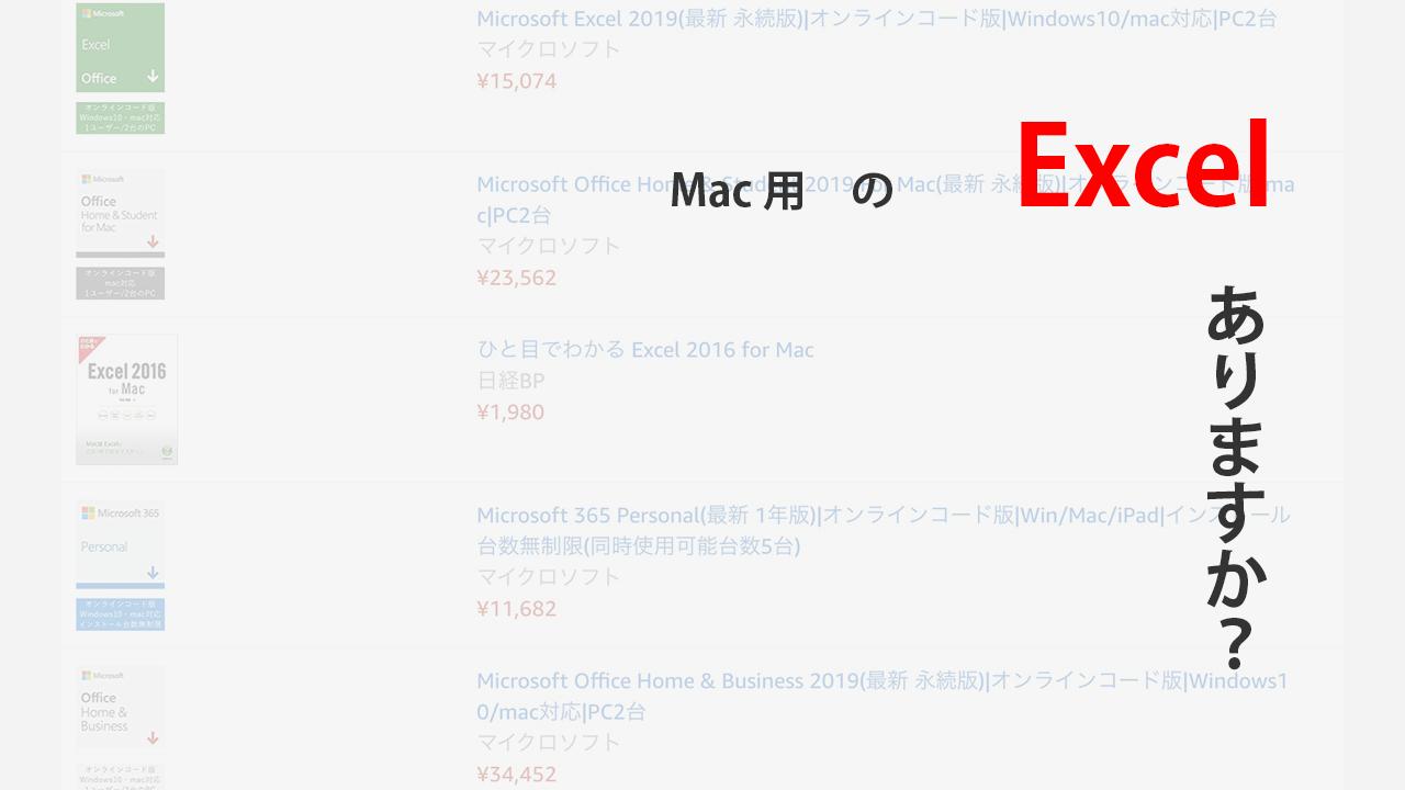 Mac用のExcel オンライン版 カード版